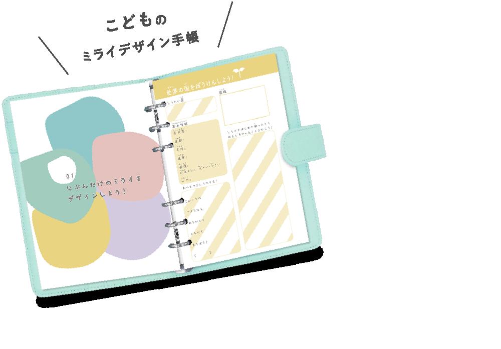 こどものミライデザイン手帳